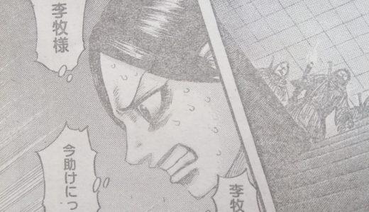キングダムネタバレ 【第643話】覚悟の通達