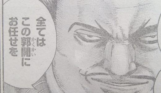 キングダム ネタバレ【第644話】予想・考察