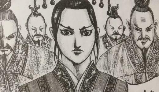 キングダム ネタバレ【第645話】 予想・考察 どうなる?太子嘉
