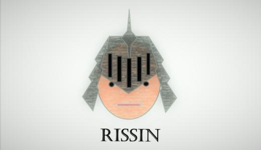 運営者(RISSIN)プロフィール詳細