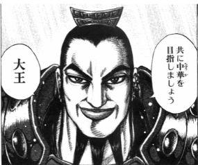 王騎 人物紹介⑦ 共に中華を目指しましょう大王