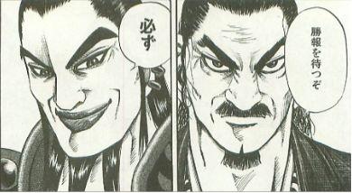 王騎 人物紹介⑧ 別格の友『昌文君』