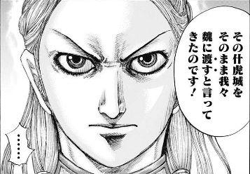 キングダム ネタバレ 予測・考察【第650話】什虎とは?