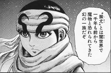 羌瘣 人物紹介③ 蚩尤の何がわかる!