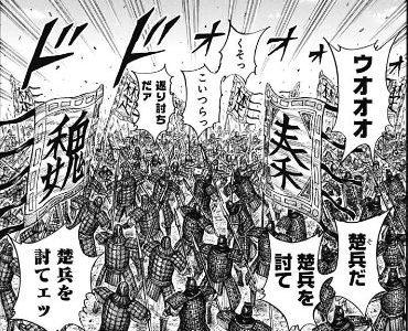 キングダム ネタバレ 最新話速報【第653話】共闘せよ