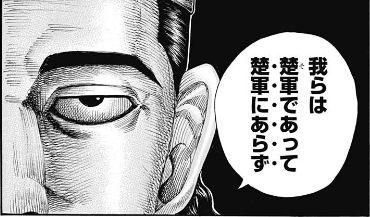 キングダム ネタバレ 予想・考察【第655話】満羽が見た光景とは?