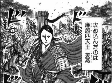 廉頗四天王 人物紹介 中華十弓の一人 姜燕・『刎頸の契り』