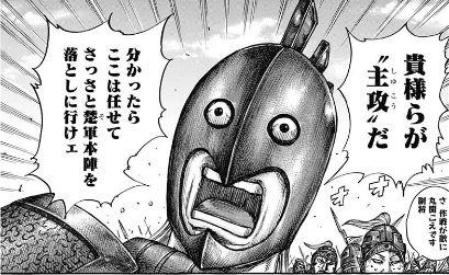 キングダム ネタバレ  最新話速報【第656話】満羽は蒙武に興味がある