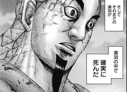 キングダム ネタバレ 最新話速報【第660話】善か悪か