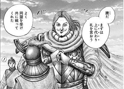 キングダム ネタバレ 最新話速報【第661話】利有り