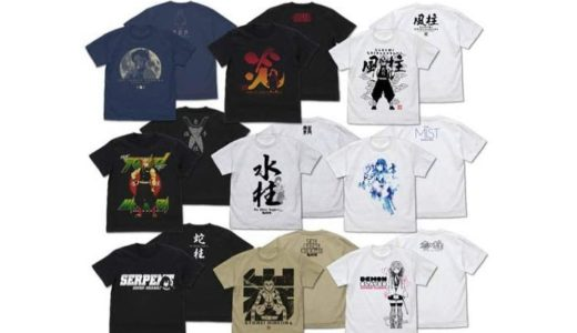 鬼滅の刃 主力キャラ 一番人気のTシャツを紹介‼