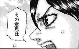 キングダム ネタバレ【第681話 強靭な力】レビュー考察