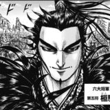 【キングダム】桓騎軍メンバーを一挙紹介!最強最悪の元野盗集団