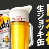 アサヒ生ジョッキ缶どこに売ってる?最新情報※10月19日更新