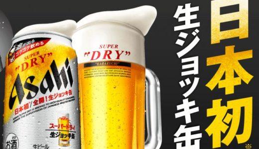 アサヒ生ジョッキ缶どこに売ってる?最新情報※9月28日更新