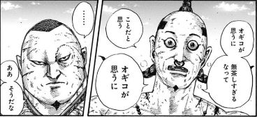 キングダム ネタバレ 最新話速報【第680話】お頭の伝言